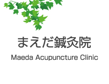 Maeda Acupuncture Clinic まえだ鍼灸院